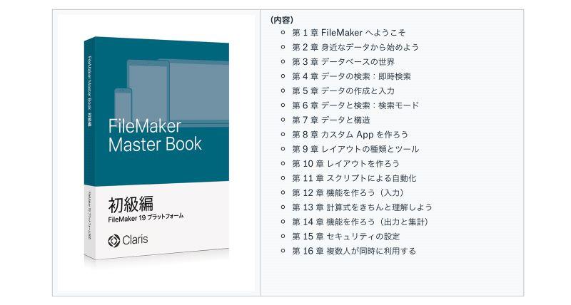 FileMaker Master Book 初級編