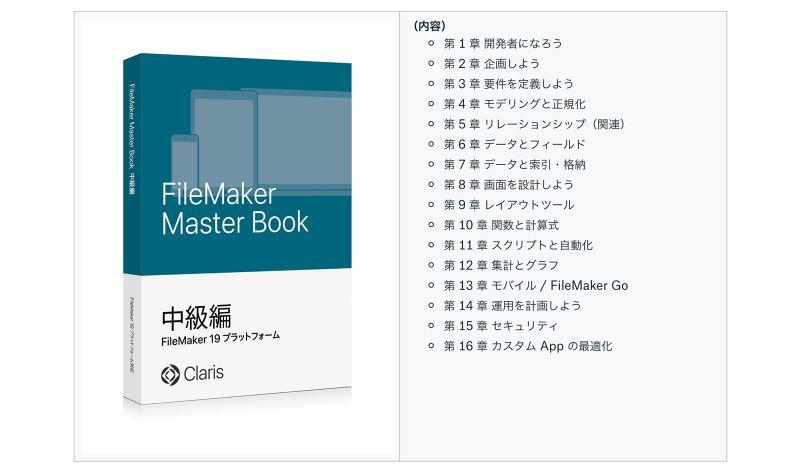 FileMaker Master Book 中級編
