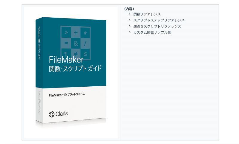 FileMaker 関数・スクリプトガイド