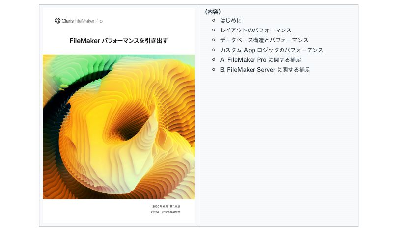 FileMaker パフォーマンスを引き出す