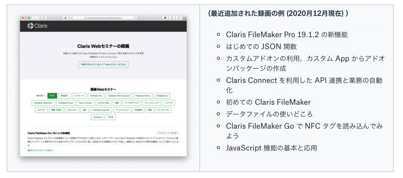 Claris Web セミナー