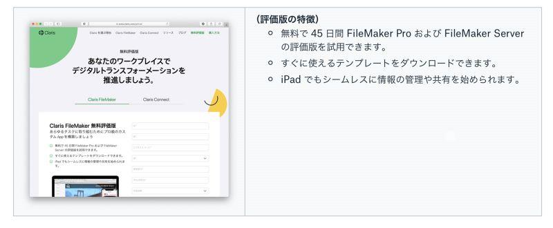 FileMaker 無料評価版