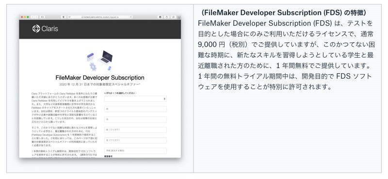 FileMaker Developer Subscription(2020 年 12 月 31 日までの対象者限定スペシャルオファー)