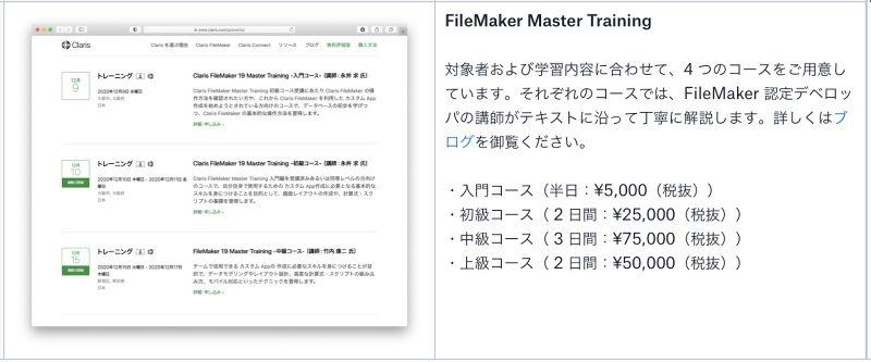 FileMaker セミナーとトレーニング